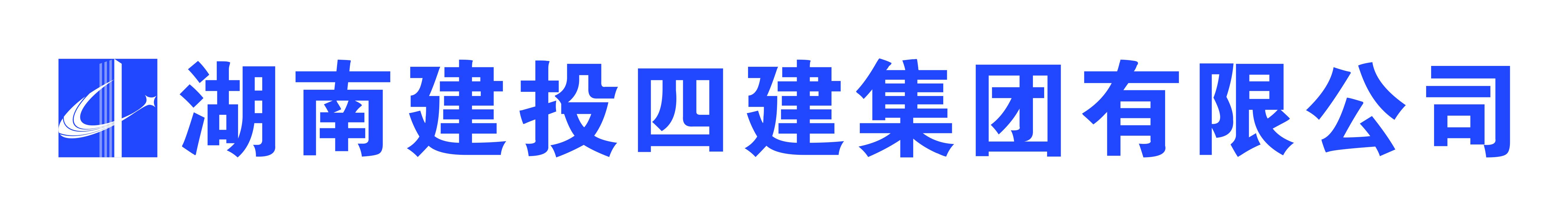 湖南第四最新版本万博app下载有限公司