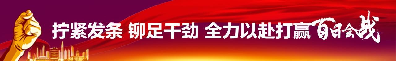 万博man官网登会战