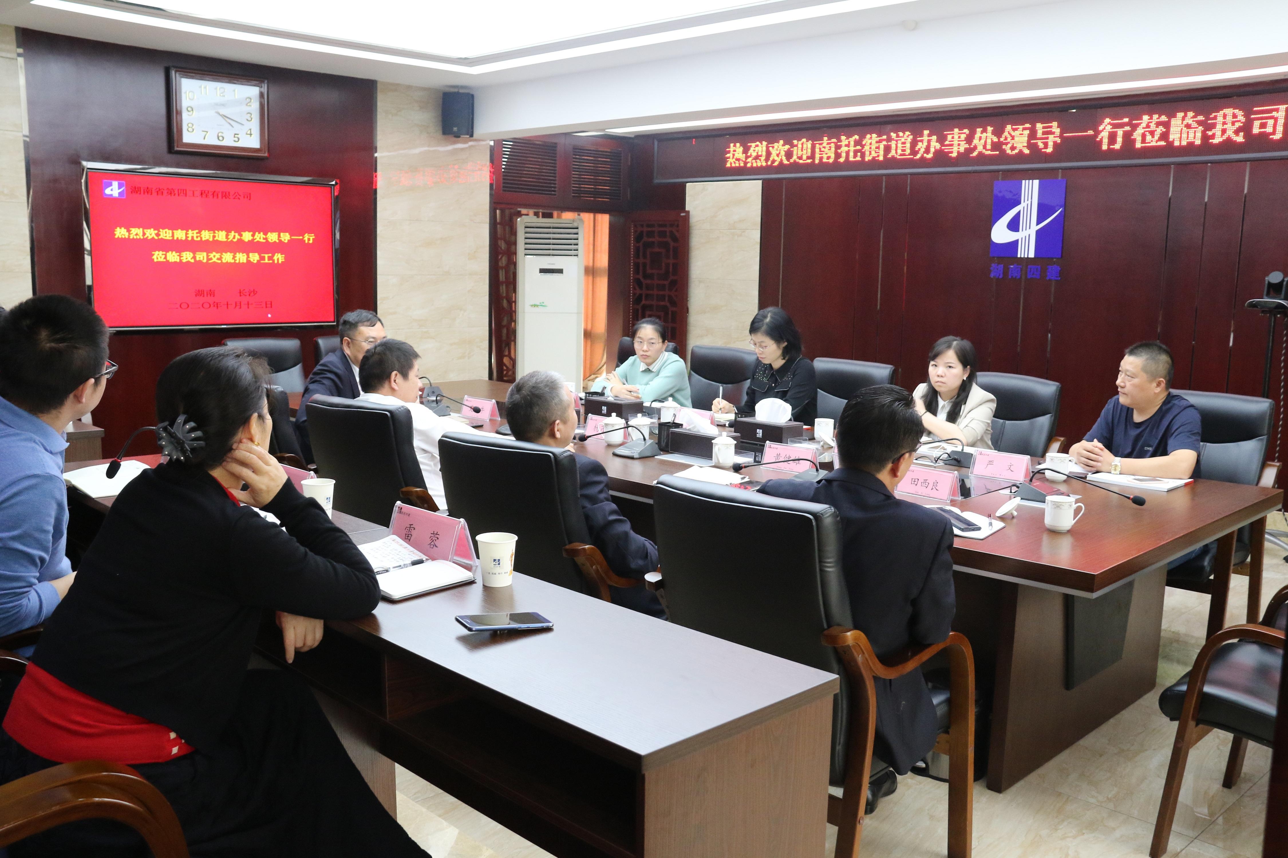 天心区南托街道党工委书记王钰莹一行 到公司调研指导工作