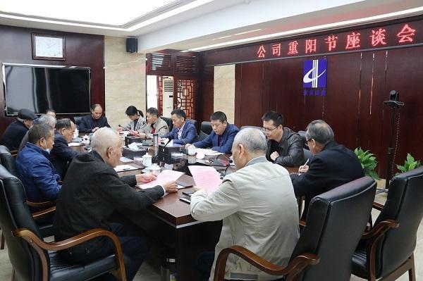 公司召开2020年重阳节座谈会
